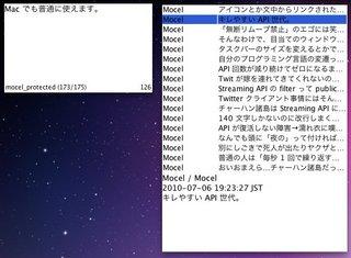 rice_mac_20100706.jpg